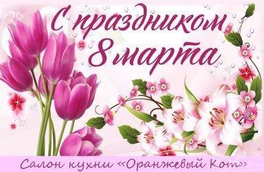 Поздравляем всех женщин с праздником 8 марта
