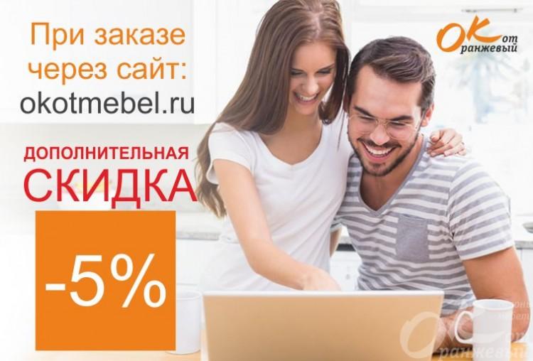 ДОПОЛНИТЕЛЬНАЯ СКИДКА ПРИ ЗАКАЗЕ ЧЕРЕЗ САЙТ -5%