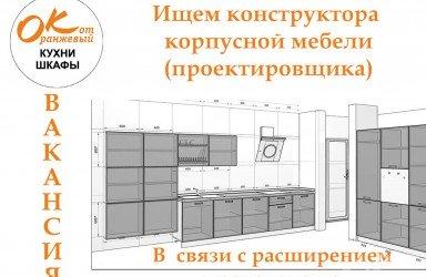 Вакансия - конструктор корпусной мебели