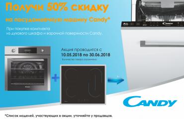 АКЦИЯ на технику CANDY