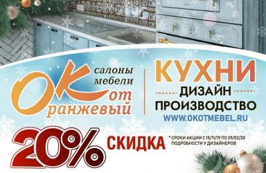 Новогодня акция скидка -20% на кухни